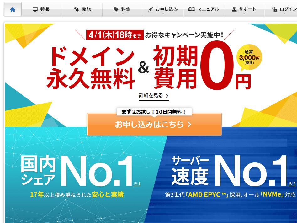 WordPress クイックスタート手順2