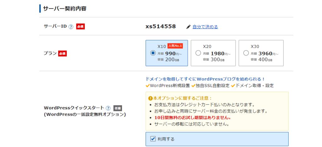 WordPress クイックスタート手順4