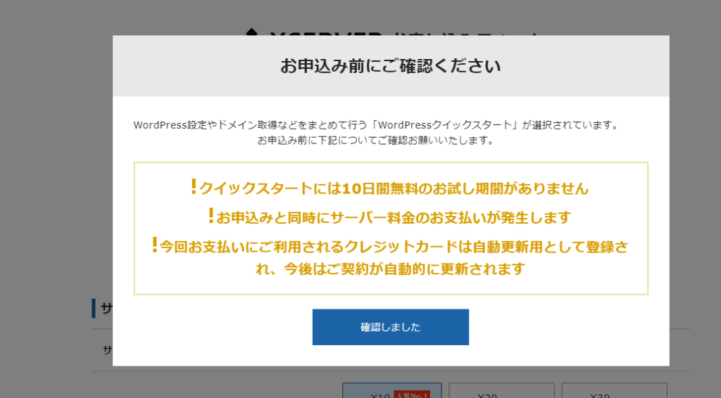 WordPress クイックスタート手順5