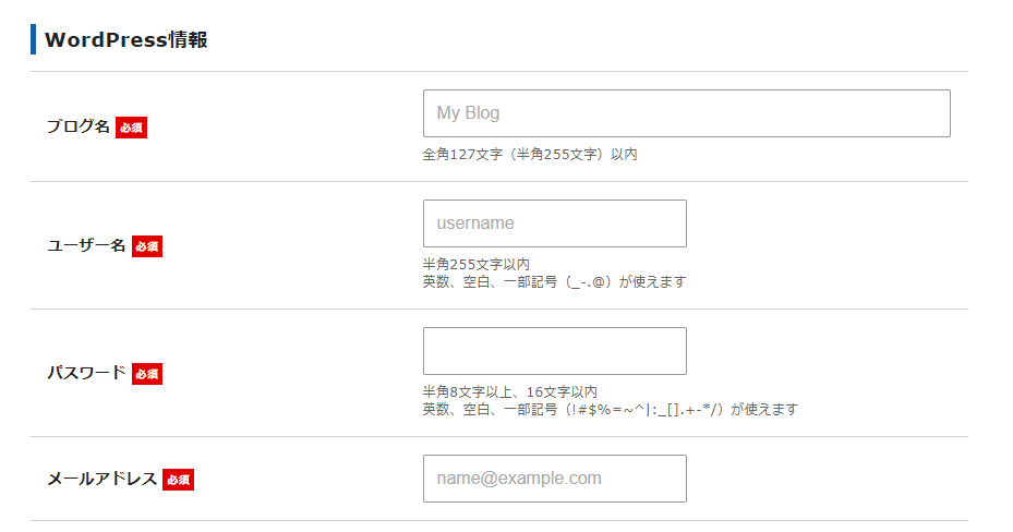 WordPress クイックスタート手順7